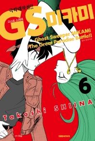 GS 미카미 극락대작전!!. 6