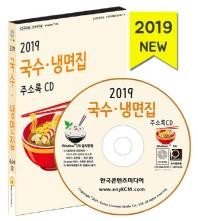 국수 냉면집 주소록(2019)(CD)