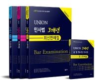 Union 공법 형사법 민사법 3개년 최신판례집 세트(2021)