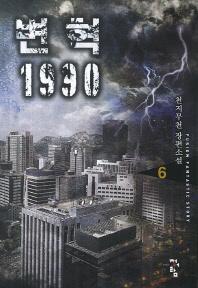 변혁 1990. 6