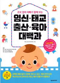 임신 태교 출산 육아 대백과