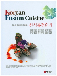 한식퓨전요리(Korean Fusion Cuisine)