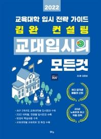김완 컨설팅 교대입시의 모든 것(2022)