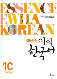 에센스 이화 한국어. 1C(일본어판)