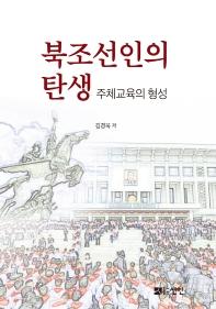 북조선인의 탄생: 주체교육의 형성