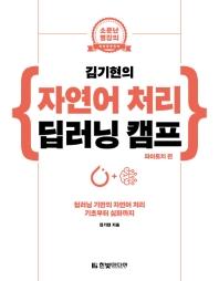 소문난 명강의 김기현의 자연어 처리 딥러닝 캠프: 파이토치 편