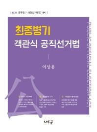 최종병기 객관식 공직선거법(2021)