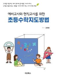 예비교사와 현직교사를 위한 초등수학 지도방법