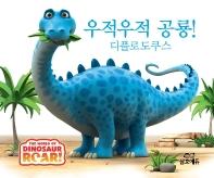 우적우적 공룡! 디플로도쿠스