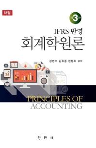 IFRS 반영 회계학원론 해답(IFRS 반영)