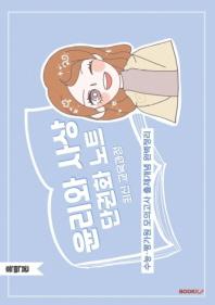 [흑백본] 윤리와 사상 단권화 노트 (2015 개정)