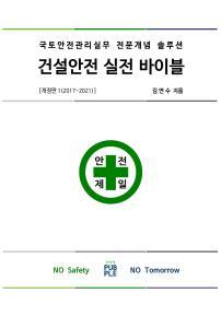 건설안전 실전 바이블 개정판1 (2017~2021)