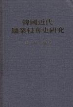 한국근대 광업침탈사 연구