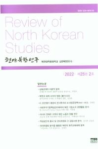 현대북한연구 23권 2호(2020)