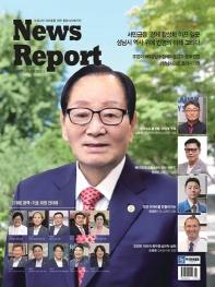 뉴스 리포트(News Report)(2021년 9월호)