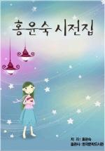 홍윤숙 시전집