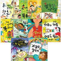 아이앤북 인성동화 시리즈 10권세트