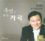 추억의 한국 가곡(CD4장)