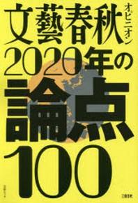 文藝春秋オピニオン2020年の論点100