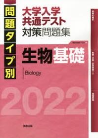 問題タイプ別大學入學共通テスト對策問題集生物基礎 2022