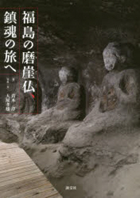 福島の磨崖佛,鎭魂の旅へ
