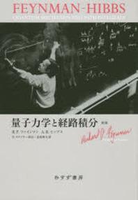 量子力學と經路積分