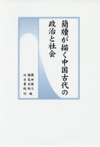 簡牘が描く中國古代の政治と社會