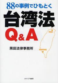 88の事例でひもとく台灣法Q&A