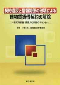 契約違反と信賴關係の破壞による建物賃貸借契約の解除 違反類型別賃貸人の判斷のポイント