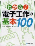 わかる!電子工作の基本100