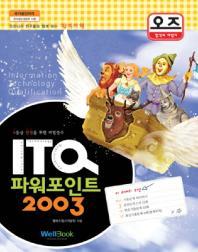 ITQ 파워포인트 2003