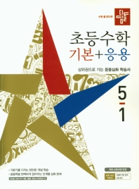 디딤돌 초등 수학 5-1 기본+응용(2021)