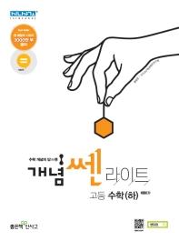 개념 쎈 라이트 고등 수학(하)(2021)