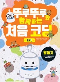 뚜루뚜루와 함께하는 처음 코딩: EPL(활동지)