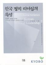 한국 정치 리더십의 특성