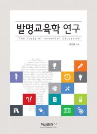 발명교육학 연구