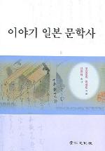 이야기 일본 문학사