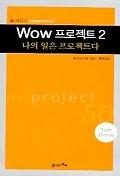 WOW 프로젝트 2(나의 일은 프로젝트다)