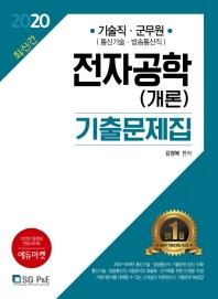 전자공학개론 기출문제집(기술직.군무원 )(2020)