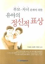 부모 자녀관계에 대한 유아의 정신적 표상
