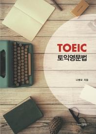 TOEIC 토익영문법