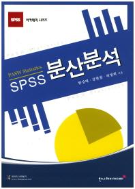 SPSS 분산분석