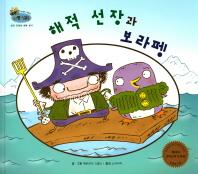 해적 선장과 보라펭