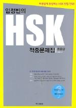 임정빈의 HSK 적중문제집(초중급)