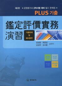 PLUS 기출 감정평가실무 연습(감정평가사 2차시험 대비 필수 문제집)(2012)