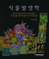 식물발생학