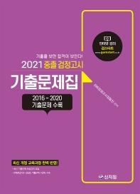 중졸 검정고시 기출문제집(2021)