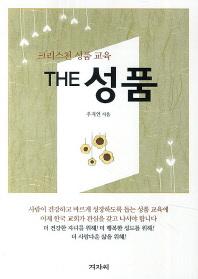 The 성품