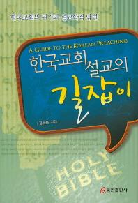 한국교회 설교의 길잡이