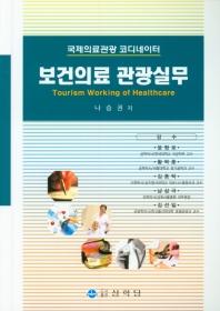 보건의료 관광실무